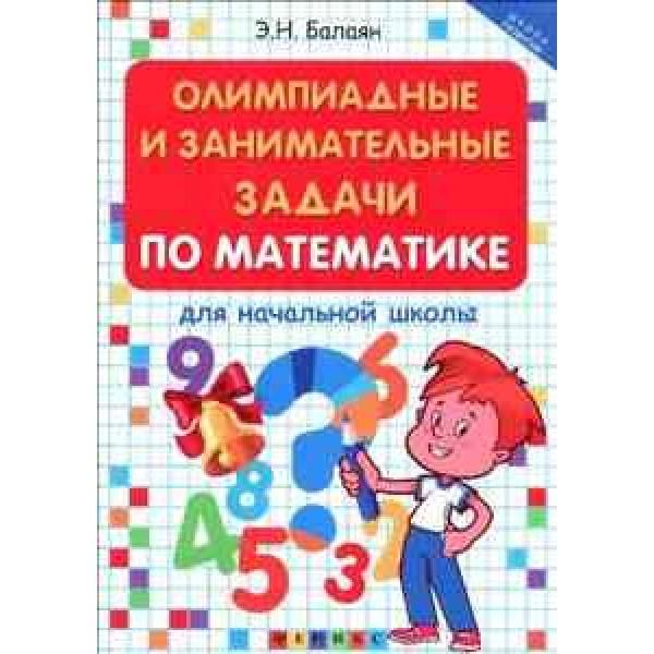 Олимпиадные и занимательные задачи по математике для начальной школы. 2-е издание