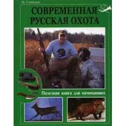 Современная русская охота.Полезная книга для начинающих (Савченко)