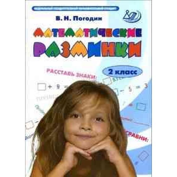 Математические разминки. 2 класс. Тренировочная тетрадь. ФГОС. 3-е издание, исправленное