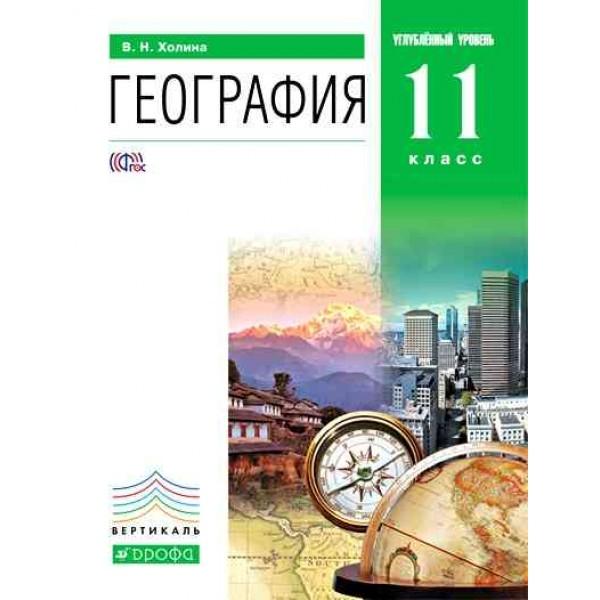 География. 11 класс. Углублённый уровень. Учебник для общеобразовательных учреждений. 3-е издание, пересмотренное