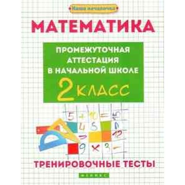 Математика. 2 класс. Промежуточная аттестация в начальной школе. Тренировочные тесты