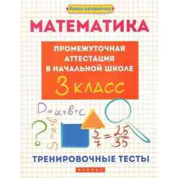 Математика. 3 класс. Промежуточная аттестация в начальной школе. Тренировочные тесты