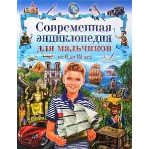 Современная энциклопедия для мальчиков. От 6 до 12 лет