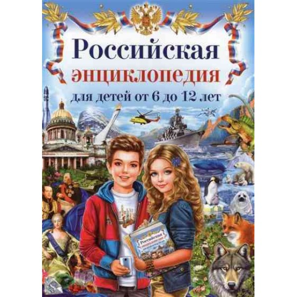 Российская энциклопедия для детей. От 6 до 12 лет