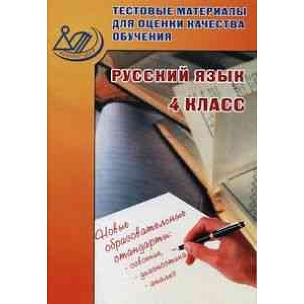 Тестовые материалы для оценки качества обучения. Русский язык. 4 класс. Учебное пособие
