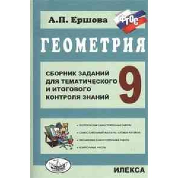 решебник по геометрии ершова сборник заданий для тематического и итогового контроля знаний 7 класс