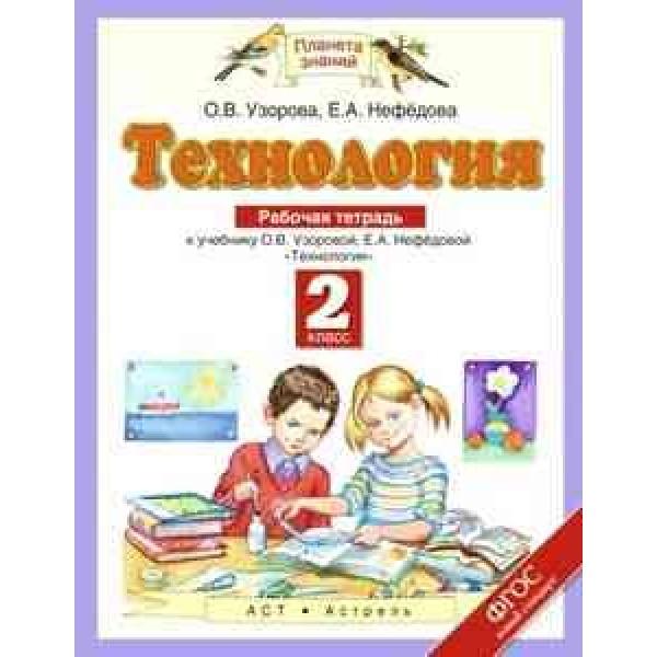 """Технология. 2 класс. Рабочая тетрадь. К учебнику О.В. Узоровой, Е.А. Нефедовой """"Технология. 2 класс"""""""