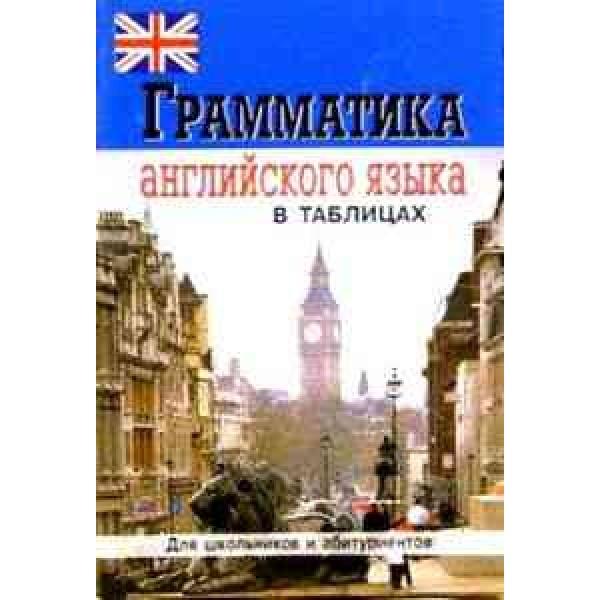 Грамматика английского языка в таблицах. Для школьников и абитуриентов. 2-е издание