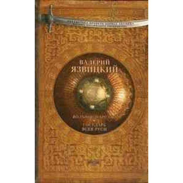 Иван III - государь всея Руси. Книги 4-5. Вольное царство. Государь всея Руси