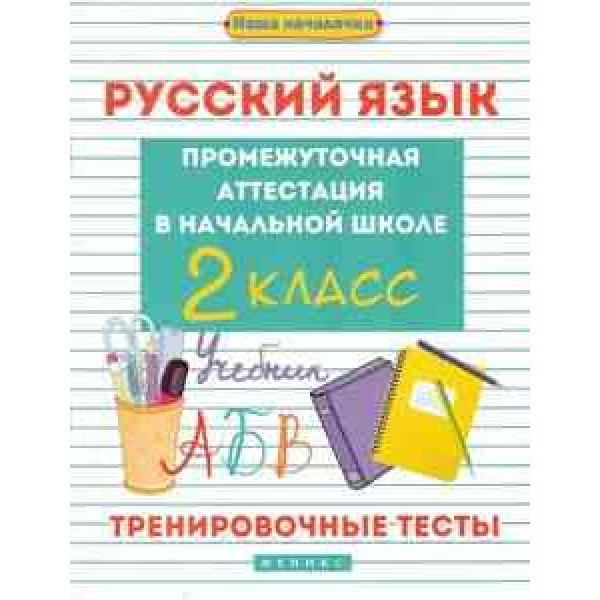 Русский язык. 2 класс. Промежуточная аттестация в начальной школе. Тренировочные тесты