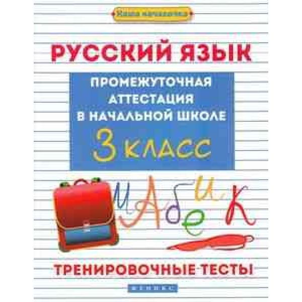 Русский язык. 3 класс. Промежуточная аттестация в начальной школе. Тренировочные тесты