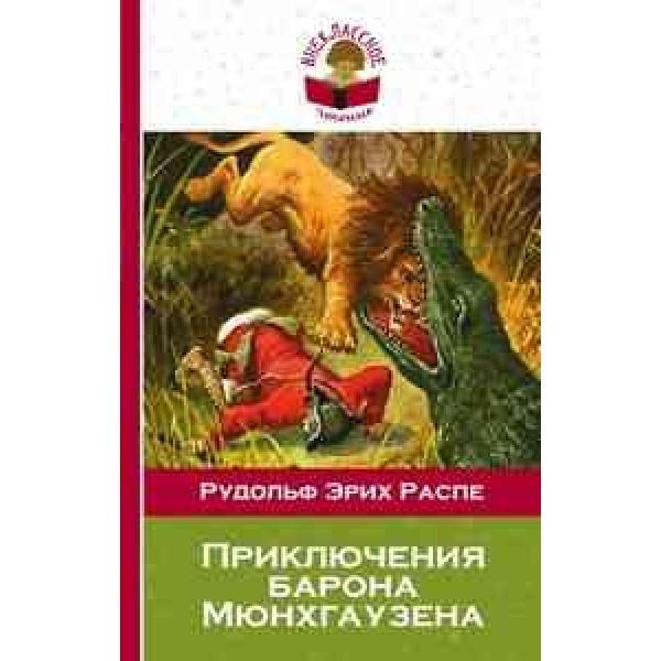 Приключения барона Мюнхгаузена (Распэ) (с иллюстрациями)