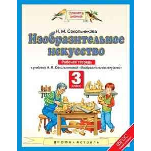 """Изобразительное искусство. 3 класс. Рабочая тетрадь. К учебнику Н.М. Сокольниковой """"Изобразительное искусство"""""""
