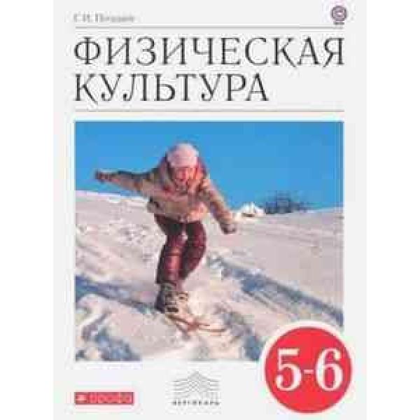 Физическая культура. 5-6 классы. Учебник. 4-е издание, стереотипное