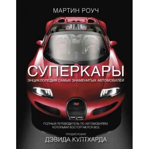 Суперкары = Автомобили. Энциклопедия самых знаменитых автомобилей = Самые дорогие и самые мощные суперкары всех времен
