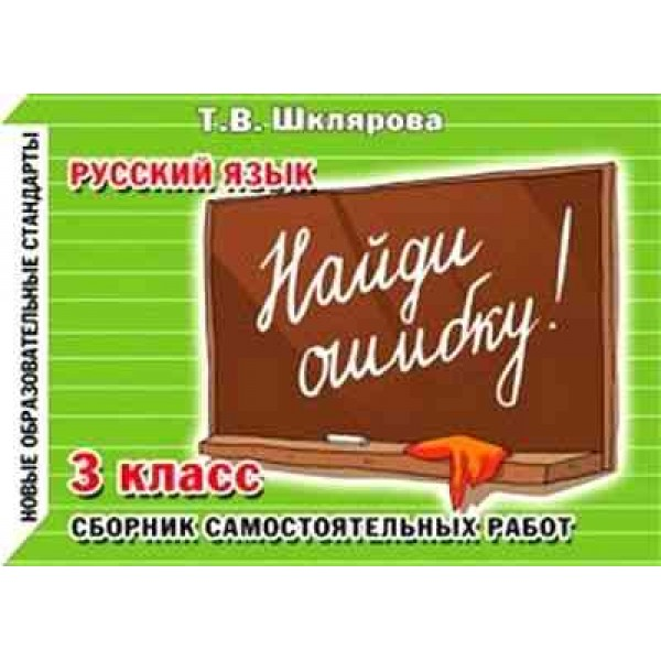 Найди ошибку! Сборник самостоятельных работ. 3 класс. Русский язык. Пособие для начальных классов. ФГОС
