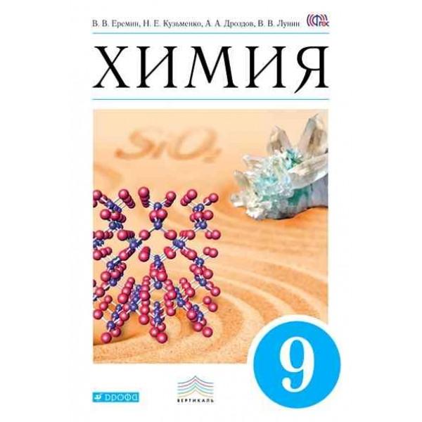 Химия. 9 класс. Учебник. 4-е издание, стереотипное