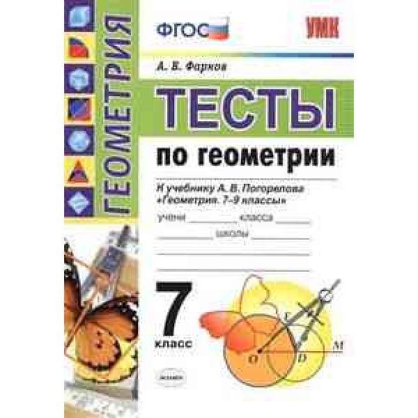 """Тесты по геометрии. 7 класс. К учебнику А.В. Погорелова """"Геометрия. 7-9 классы"""""""