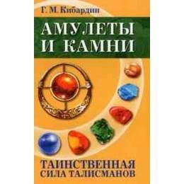 Амулеты и камни. Таинственная сила талисманов. 6-е издание