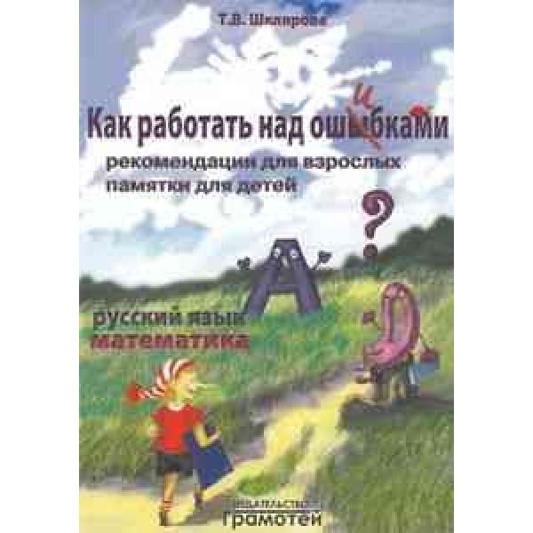 Как работать над ошибками. Русский язык. Математика. Рекомендации для взрослых. Памятки для детей. 2-е издание, стереотипное