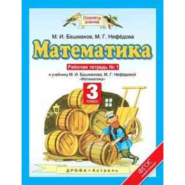"""Математика. 3 класс. Рабочая тетрадь № 1. К учебнику М.И. Башмакова, М.Г. Нефёдовой """"Математика"""""""