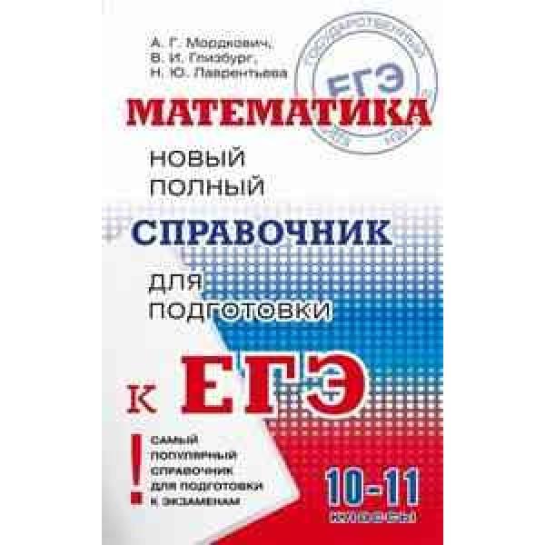 Математика. Новый полный справочник для подготовки к ЕГЭ. 10-11 классы