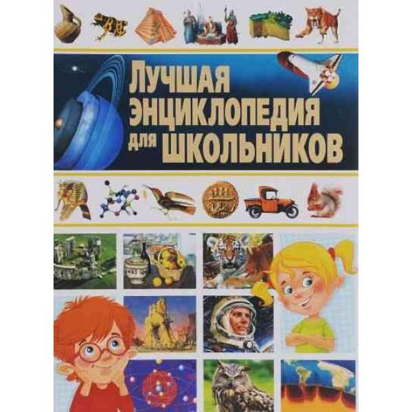 Лучшая энциклопедия для школьников
