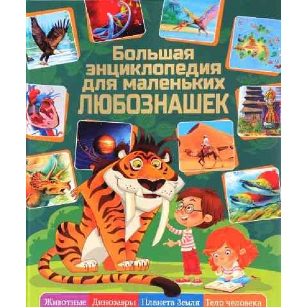 Большая энциклопедия для маленьких любознашек