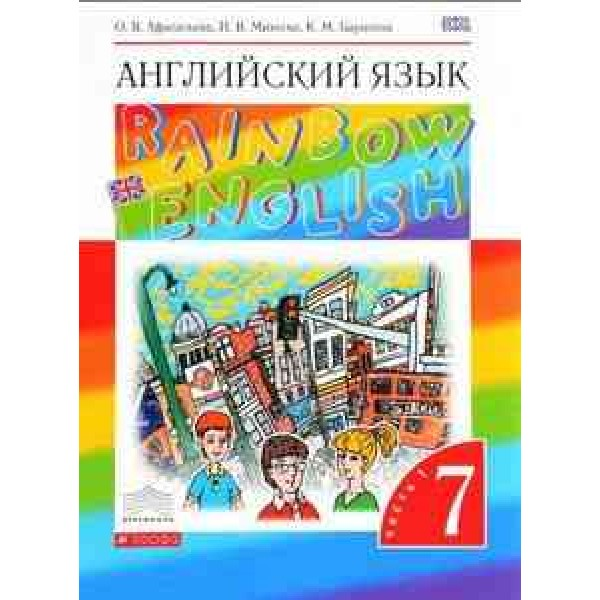 Rainbow english афанасьева 5 класс 2 часть гдз