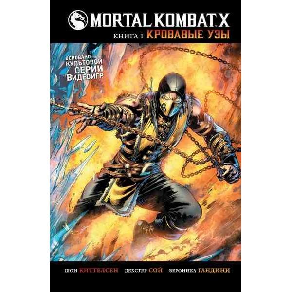 Mortal Kombat X. Книга 1. Кровавые узы. Графический роман