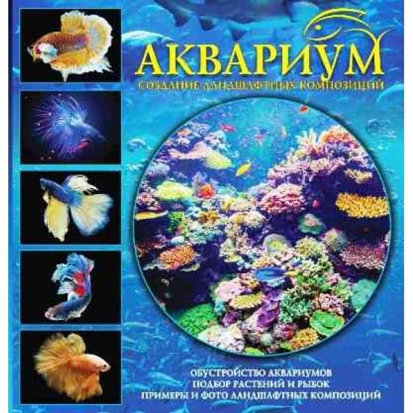Аквариум. Создание ландшафтных композиций = Мир природного аквариума