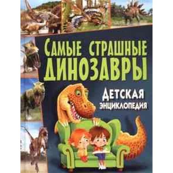 Самые страшные динозавры