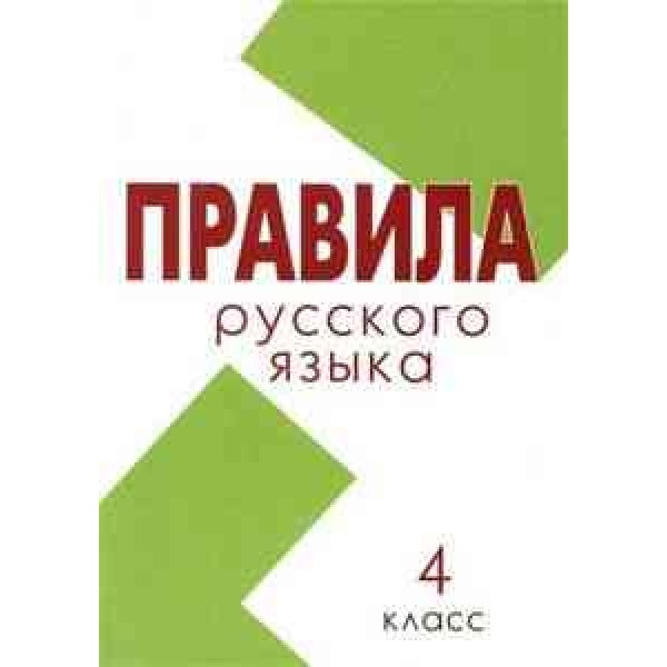 Правила русского языка. 4 класс (Школа России)
