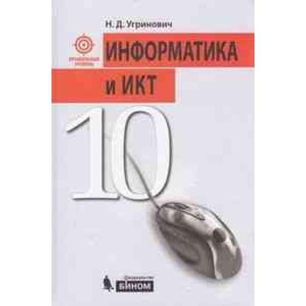 Информатика и ИКТ. Профильный уровень. 10 класс. Учебник. 9-е издание