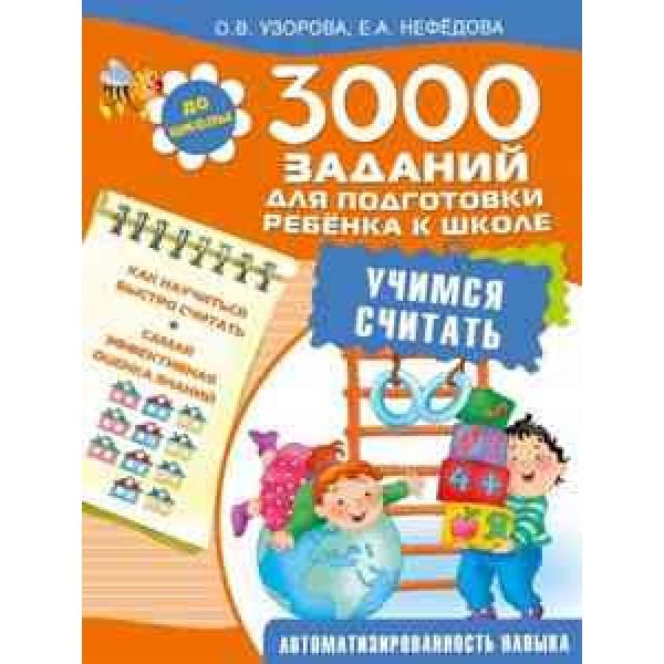 3000 заданий для подготовки ребёнка к школе. Учимся считать