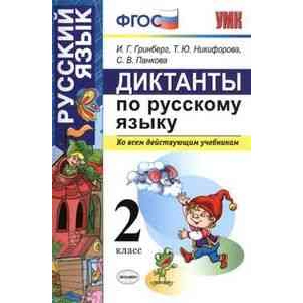 Диктанты по русскому языку. 2 класс. Ко всем действующим учебникам