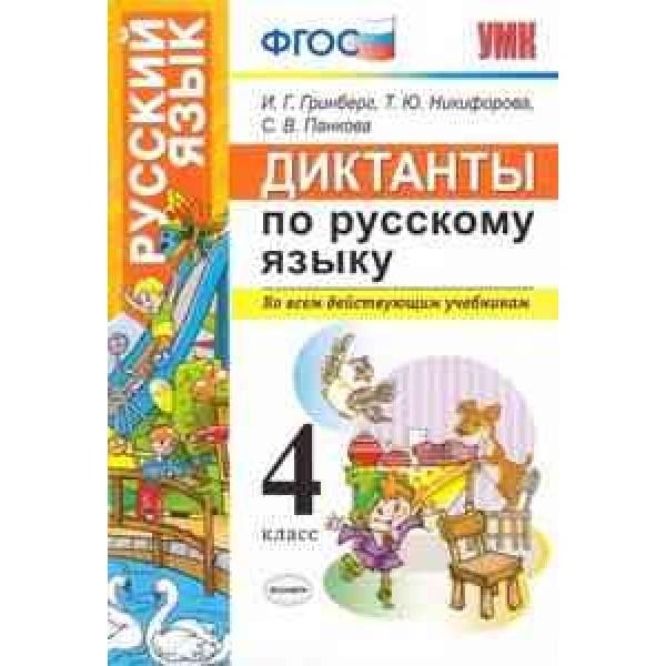Диктанты по русскому языку. 4 класс. Ко всем действующим учебникам