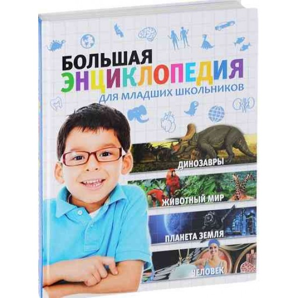 Большая энциклопедия для младших школьников