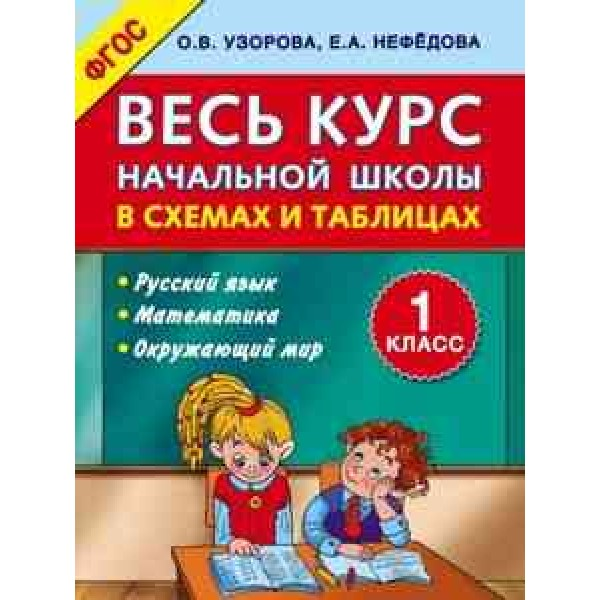 Весь курс начальной школы в схемах и таблицах. 1 класс. Русский язык. Математика. Окружающий мир