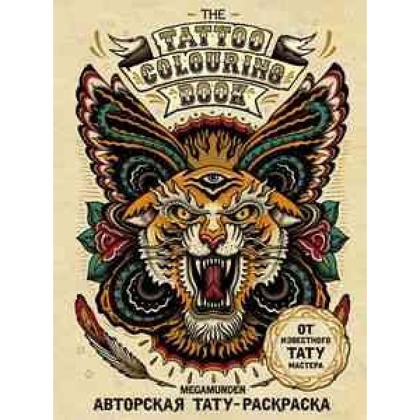 Авторская тату-раскраска. The Tattoo Colouring Book