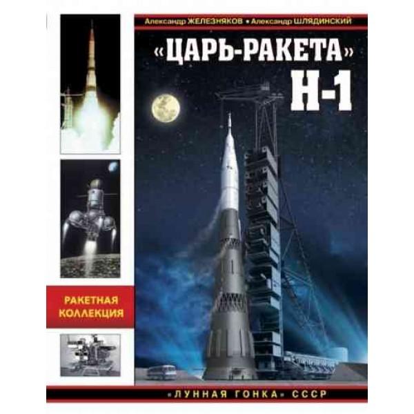 """Царь-ракета"" Н-1. ""Луная гонка"" СССР"