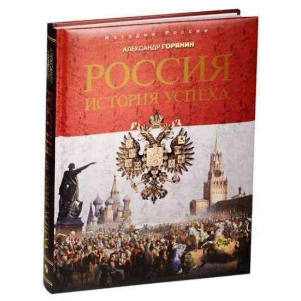 Россия. История успеха. 3-е издание, переработанное и дополненное