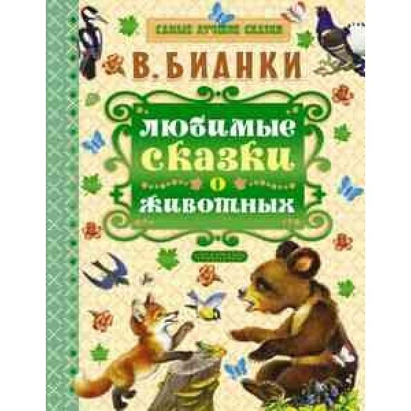 Любимые сказки о животных (Бианки)
