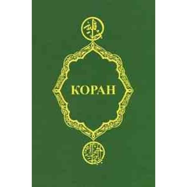 Коран. 19-е издание