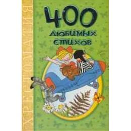 400 любимых стихов