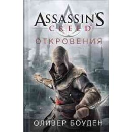 Assassin's Creed. Откровения. Роман