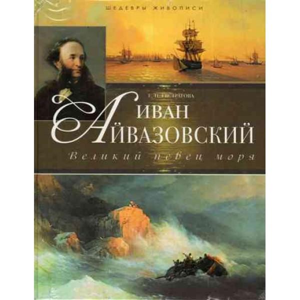 Иван Айвазовский. Великий певец моря