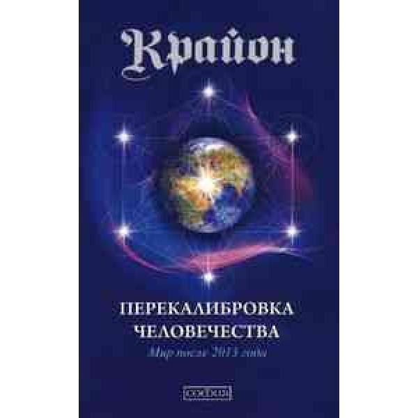 Крайон. Перекалибровка человечества. Мир после 2013 года (Книга XIII)