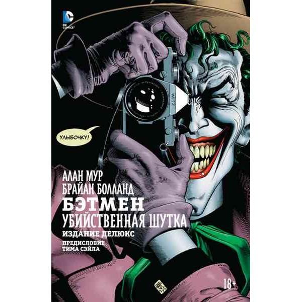 Бэтмен. Убийственная шутка. Издание делюкс. Графический роман