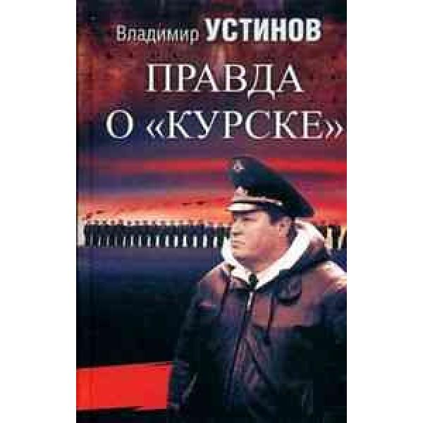 """Правда о """"Курске"""""""